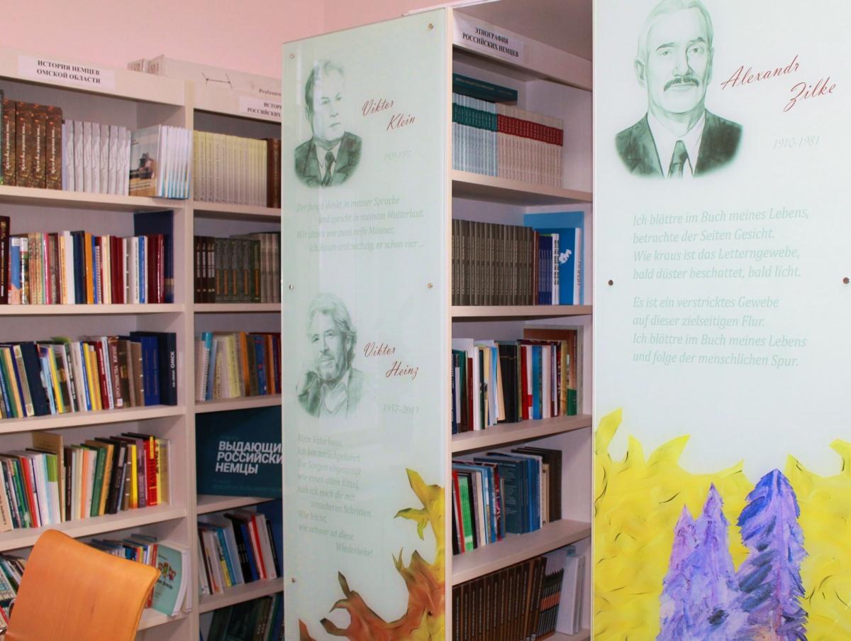 """Lesesaal im Kultur- und Geschäftszentrum """"Deutsch-Russisches Haus // Omsk"""""""